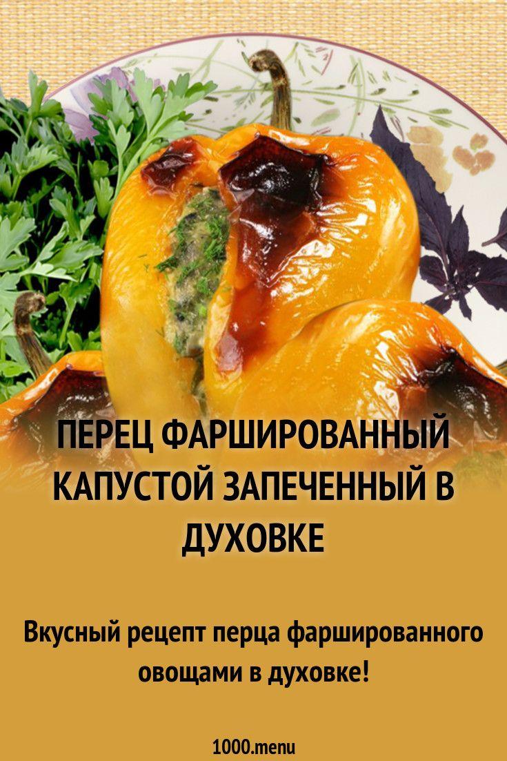Перец фаршированный мясом и капустой в духовке 4