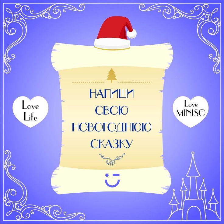Настроение - ПРАЗДНИЧНОЕ🎉🎉🎉 А раз уж так, то предлагаю нам сегодня поиграть🙂✨ Давайте напишем собственную новогоднюю сказку🎄😇✨ ... И так: Жила - была в одной маленькой деревушке одна прекрасная девочка...... 💕💕💕💕💕💕 #сказка #минисо #новыйгод #2018 #праздник #игра #друзья #minisokz