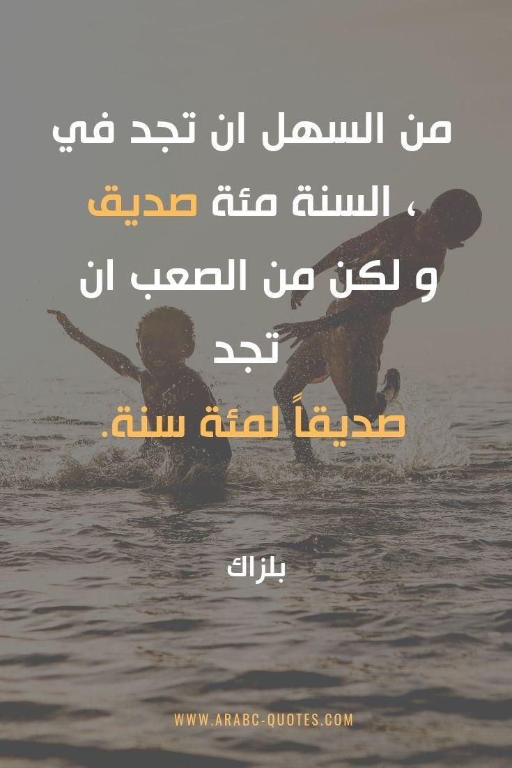 كلمات و عبارات عن الصداقة و الأصدقاء Best Quotes Arabic Quotes Quotes