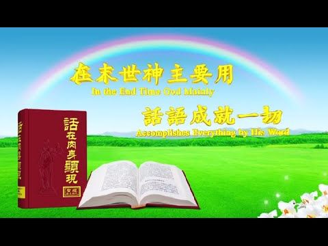"""[Almighty God] Hymn of God's Word """"In the End Time God Mainly Accomplish..."""