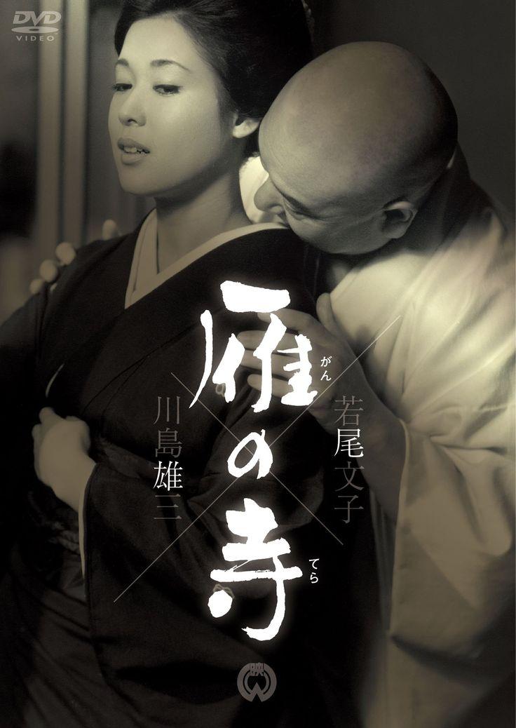 Amazon.co.jp: 雁の寺 [DVD]: 若尾文子, 木村功, 高見国一, 三島雅夫, 山茶花究, 川島雄三: DVD