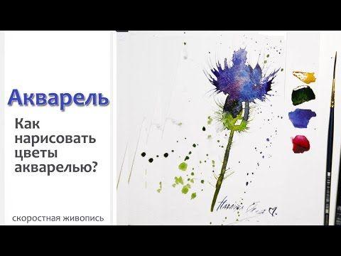 Акварель - цветы /Как ПРОСТО и БЫСТРО нарисовать цветы акварелью - YouTube