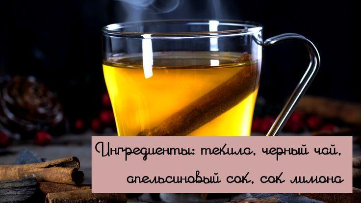 Пунш с текилой