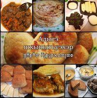 Национальные блюда Черкесов/Адыгэ шхыныгъуэхэр