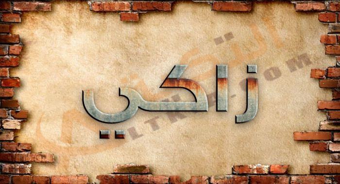 معنى اسم زاكي وصفات شخصيته أكثر ما يشغل بال الأب والأم منذ معرفتهم بقدوم مولود جديد هو اختيار اسم جميل لهذا المولود كان من Arabic Calligraphy Art Calligraphy
