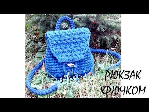 Рюкзак из трикотажной пряжи. Вязание крючком. Backpack of knitting yarn. Crochet. - YouTube