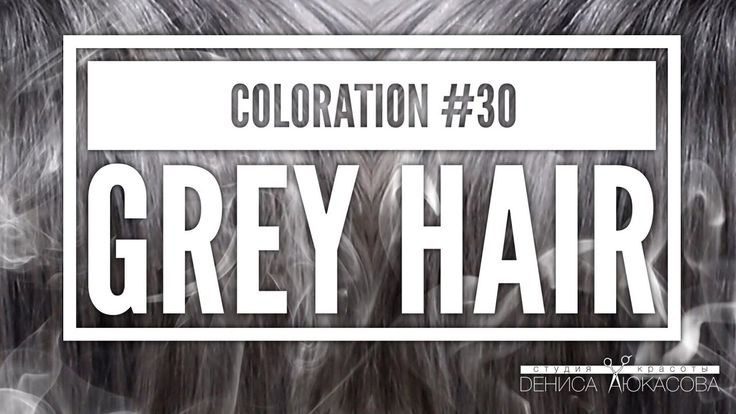 Coloration #30 Grey hair