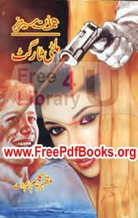 44 best imran series images on pinterest reading online free multi target by mazhar kaleem ma free download in pdf multi target by mazhar kaleem fandeluxe Ebook collections