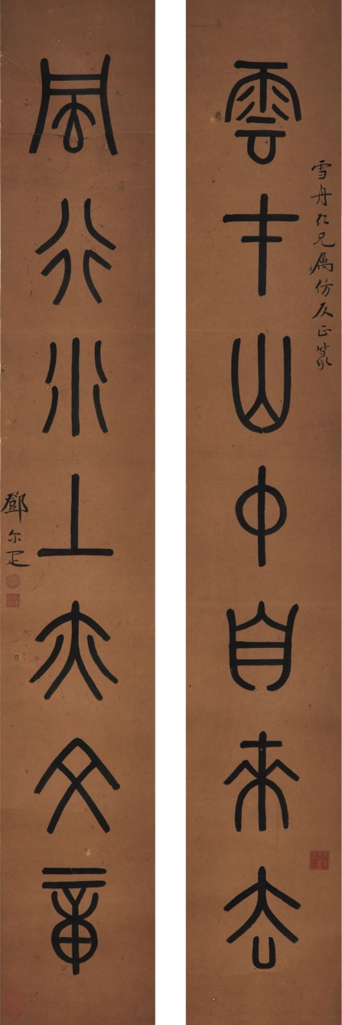 Deng Erya  (1884-1954)  CALLIGRAPHY COUPLET IN ZHUANSHU  signed DENG ERYA, with a dedication, three seals of the artist, and one collector's seal  ink on paper, pair of hanging scrolls  each 126.6 by 19.2 cm 49 7/8 by 7 ½ in.   鄧爾雅 反正篆七言聯  (1884-1954)  水墨紙本 立軸  款識:雲在山中自來去,風行水上亦文章。  雪舟仁兄屬仿反正篆。鄧尔疋。  鈐印:「尔」、「晚號默翁」、「癸未元日立春」。  藏印:「何曼盦書畫」。  各 126.6 by 19.2 cm 49 7/8 by 7 ½ in. (2)