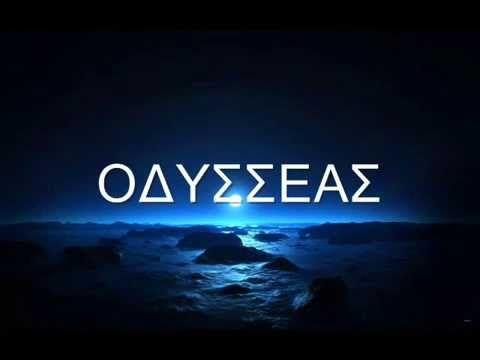 "'Ulysses"" , NAMA, (Greek Lyrics)"
