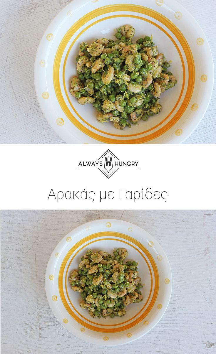 Αρακάς με Γαρίδες | Συνταγή