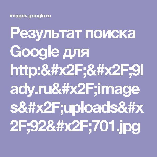 Результат поиска Google для http://9lady.ru/images/uploads/92/701.jpg