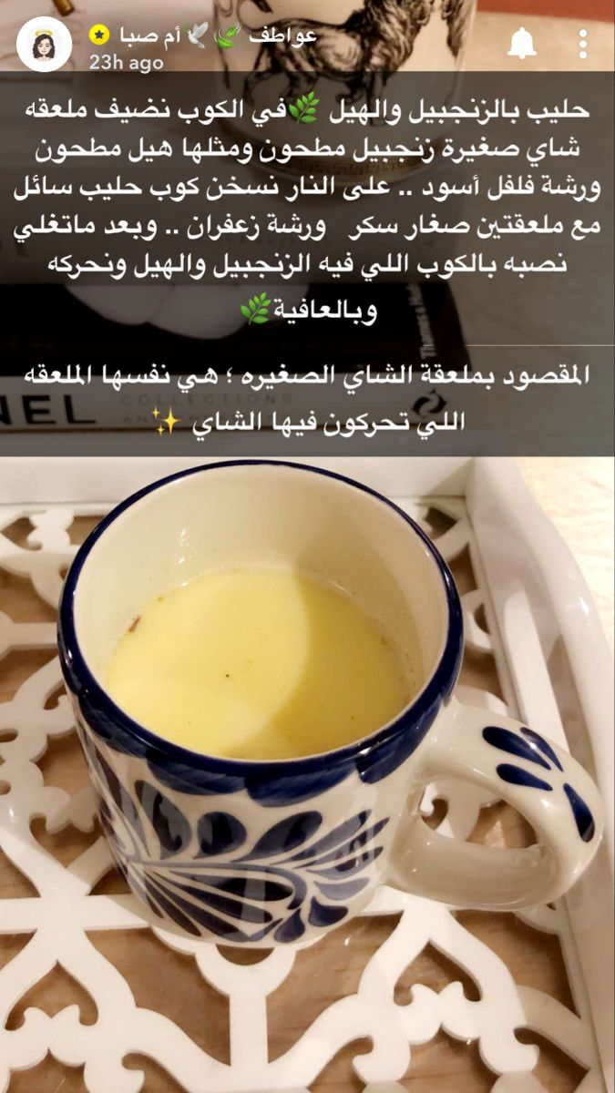 Pin By Cloudy On Winter Drinks Winter Drinks Arabic Food Health Diet