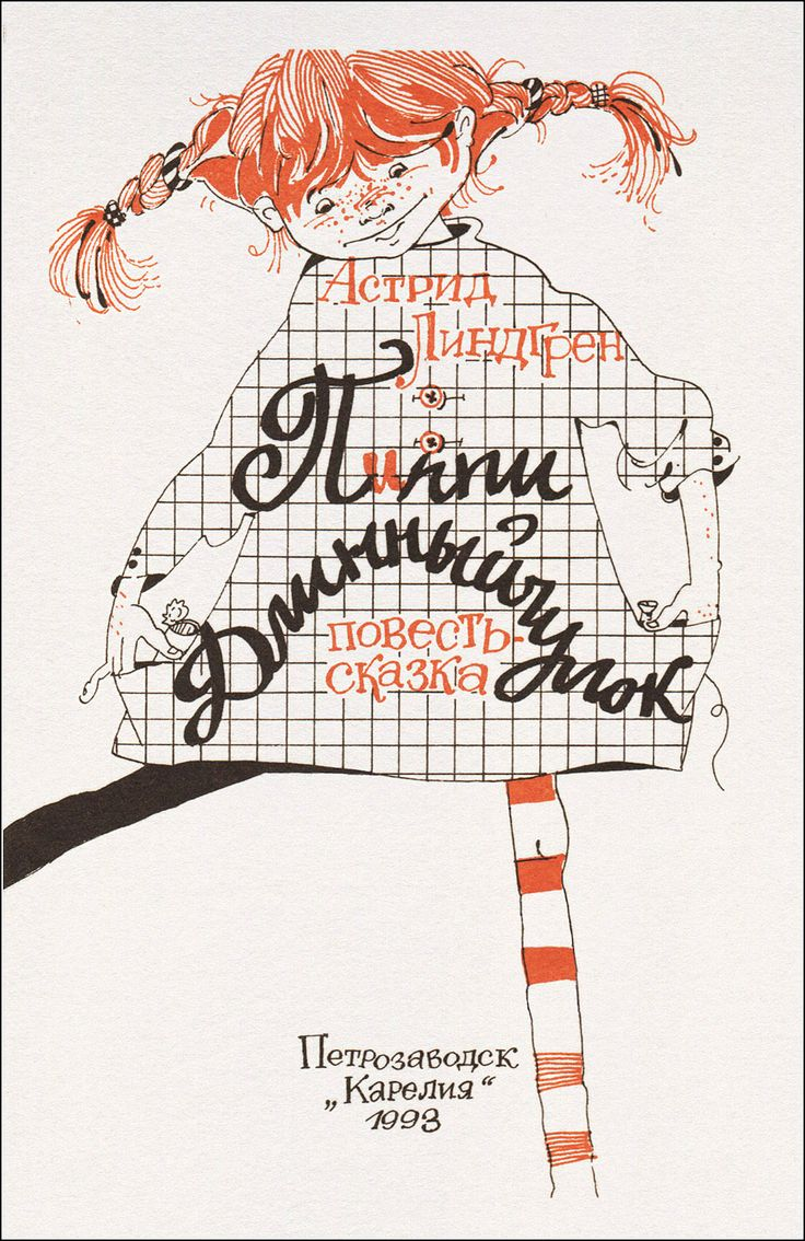 Pippi longstocking ebook