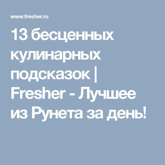 13 бесценных кулинарных подсказок | Fresher - Лучшее из Рунета за день!