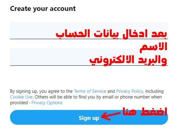 انشاء حساب تويتر ثاني بدون رقم هاتف تشغيل اكثر من حساب تويتر Terms Of Service Create Yourself Privacy Policy