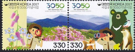 Stamp: 50th Anniversary of National Park Service (Korea, South) Col:KR 2017-10