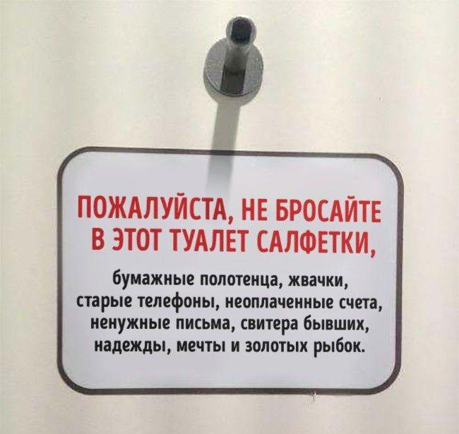 Бумагу в туалет не бросать прикольные картинки, днем геодезии