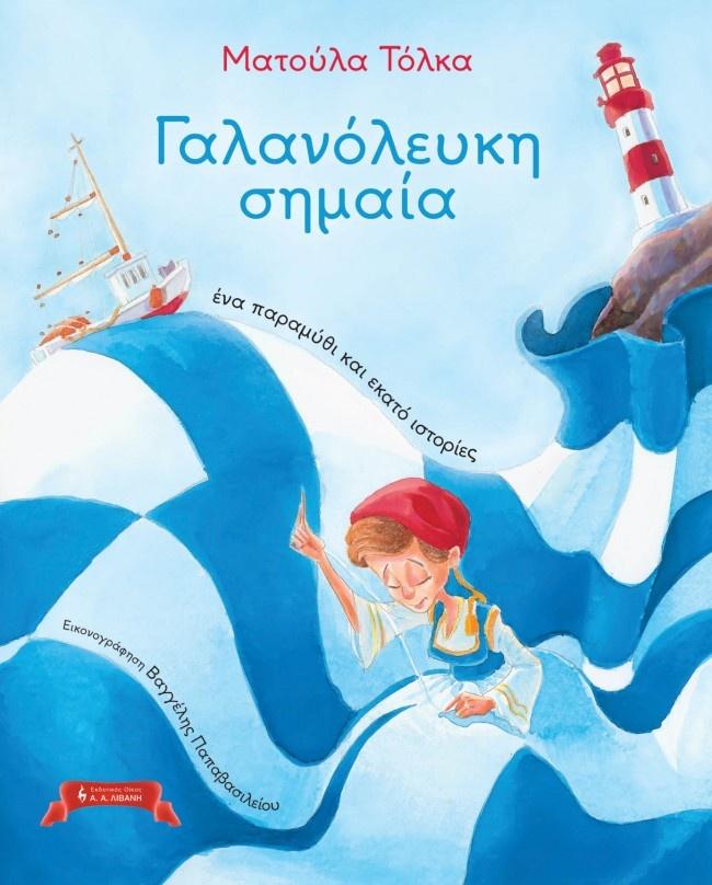 Κερδίστε 3 αντίτυπα του βιβλίου «Γαλανόλευκη σημαία» των εκδόσεων Λιβάνη