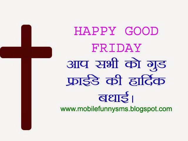 MOBILE FUNNY SMS: GOOD FRIDAY IMAGES GOOD FRIDAY, GOOD FRIDAY MESSAGE, GOOD FRIDAY QUOTES, GOOD FRIDAY MESSAGES, GOOD FRIDAY WISHES, HAPPY GOOD FRIDAY, GOOD FRIDAY SMS, GOOD FRIDAY IMAGES, GOOD FRIDAY HISTORY, GOOD FRIDAY 2015, GOOD FRIDAY PHOTOS, GOOD FRIDAY PICTURES, GOOD FRIDAY MEANS, GOOD FRIDAY MEANING