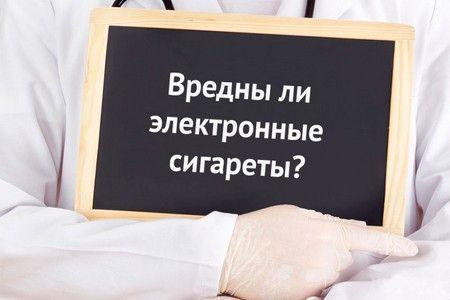 На сколько опасны электронные сигареты - Сайт города Домодедово