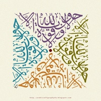 """There is no power but in God the High, the Great."" (Repeated 4 times). Original is from http://www.arabiccalligraphy4u.com/2010/12/hawqala.html"