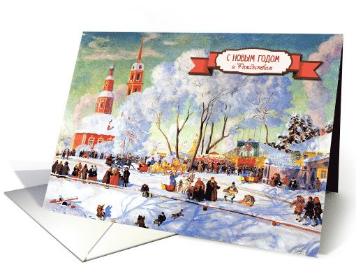 "Fine Art Christmas and New Year's Greeting Card in Russian with a beautiful Russian festive winter scene painting of Boris Kustodiev , circa 1914. The message on front of the card translated as "" Happy New Year and a Merry Christmas"" as Russian Orthodox people celebrate Christmas on January 7th. at greetingcarduniverse.com"