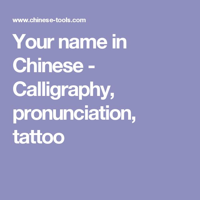 Your name in Chinese - Calligraphy, pronunciation, tattoo