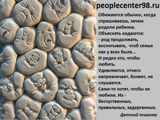"""Психолог для мам и детей   Семейные отношения, """"трудные"""" дети, девиантное поведение, психосоматические заболевания, демотивация к учебе, отношения со сверстниками, возбудимость, тревожность, обидчивость. http://peoplecenter98.ru/services"""