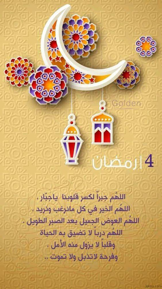 ادعية العشر الاواخر من رمضان ادعية ليلة القدر مكتوبة علي صور Ramadan Gifts Ramadan Crafts Ramadan Decorations