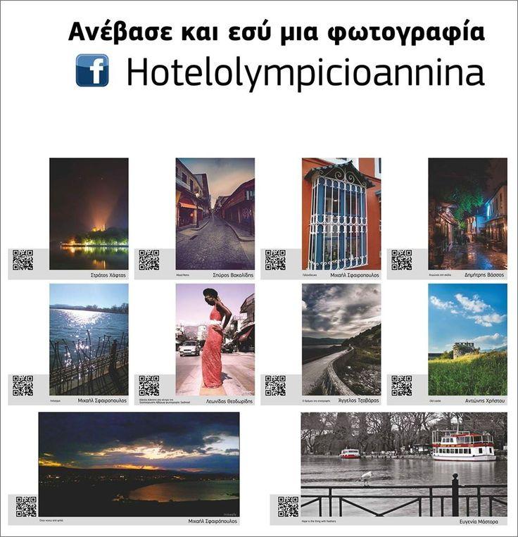 Photo Exhibition: Ένας Τοίχος για τη πόλη 2   Organizer: Hotel Olympic Ioannina, 2014