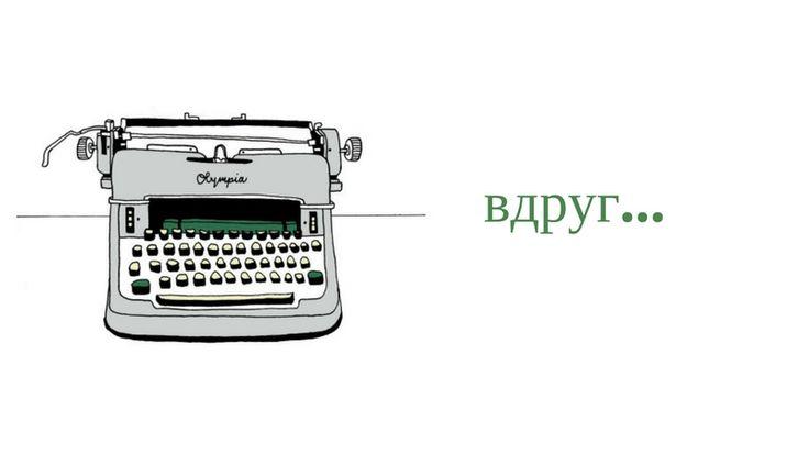 5 слов, которые должны быть удалены из вашего текста при редактуре | Вдохновить на роман