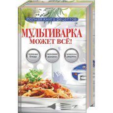Готовим в мультиварке moymir.ru