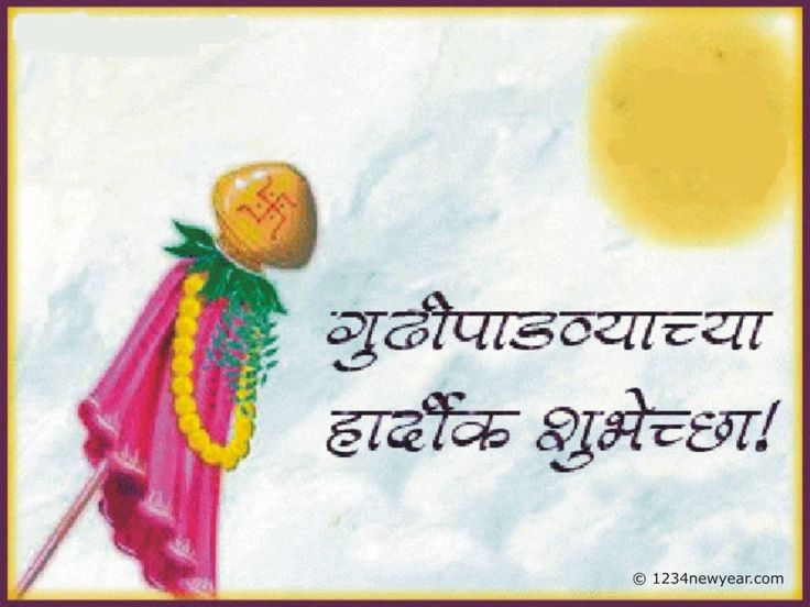 8 best gudi padwa greetings images on pinterest greeting cards gudi padwa marathi greeting cards m4hsunfo