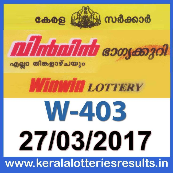 Kerala Lottery Result Today : 27-03-2017 Monday Win-Win Lottery Result W-403 ~ LIVE :Kerala Lottery Results Today 27.3.2017 WIN-WIN Lottery W-403