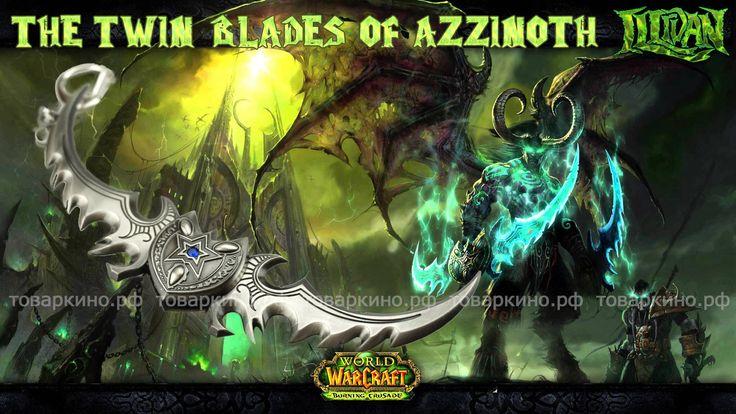 Брелок клинок Аззинота World of Warcraft