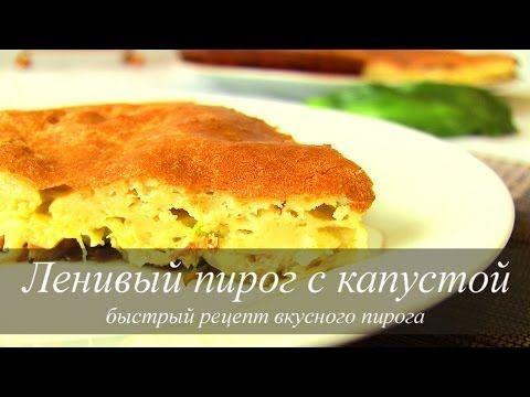 Пирог скапустой изжидкого теста: быстро ивкусно!