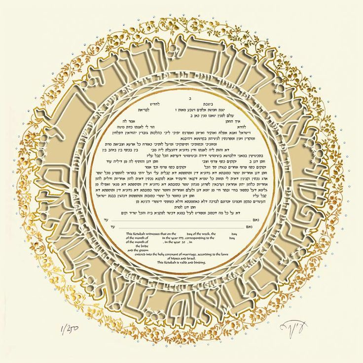 ring i am my beloved u2019s with gold and crystals ketubah by