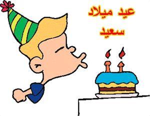 С днем рождения картинки на арабском, классной подружке