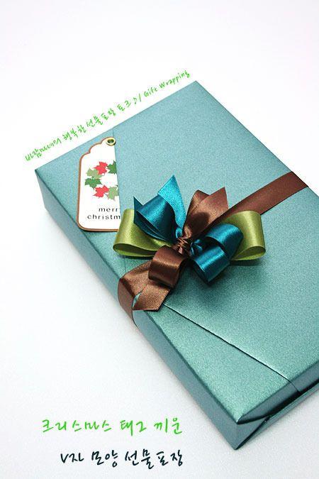 크리스마스 선물포장(4) / 크리스마스 태그 끼운 V자 모양 선물포장 : 네이버 블로그