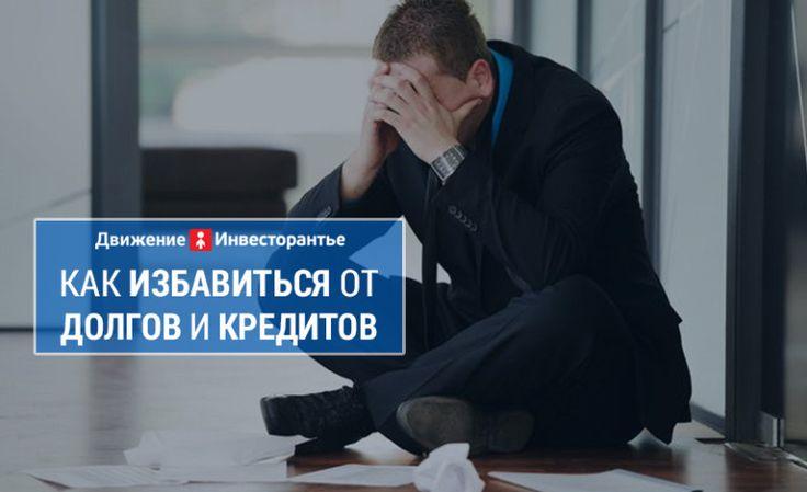 investorentier.ru/kak-izbavitsya-ot-dolgov-i-kreditov/?utm_source=pablicpin&utm_medium=post&utm_campaign=editorial2410