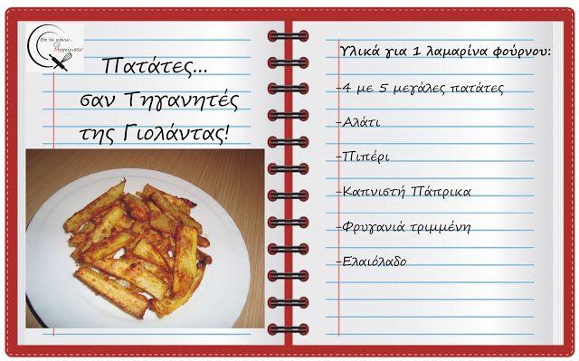 Θα σε κάνω Μαγείρισσα!: Πατάτες...σαν τηγανητές, της Γιολάντας!