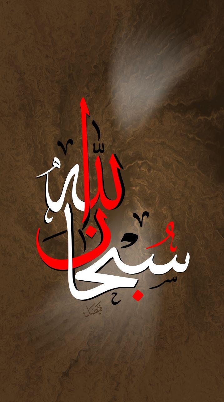 subhan allah | Arabic Calligraphy | Pinterest