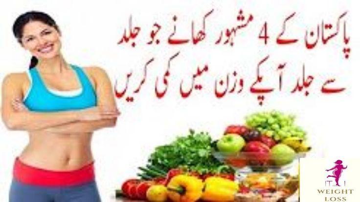 Low Calorie Diet Chart In Urdu | Gewichtsverlust Tipps | Gewichtsverlust vor und nach | wei …