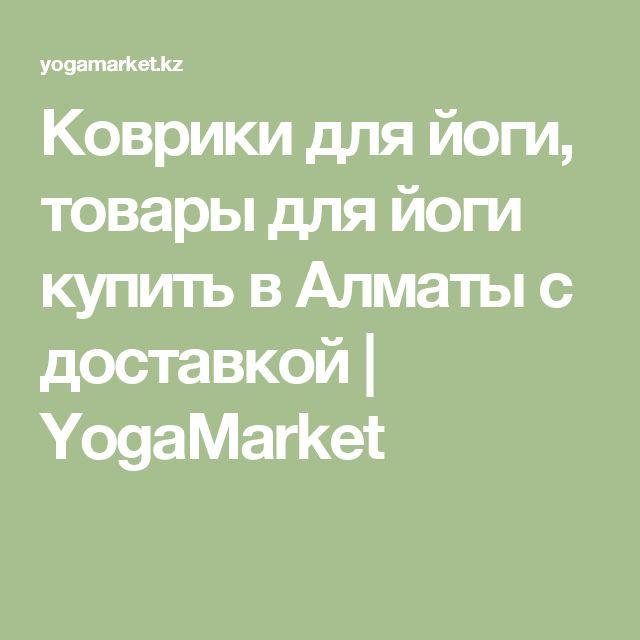 Коврики для йоги, товары для йоги купить в Алматы с доставкой | YogaMarket
