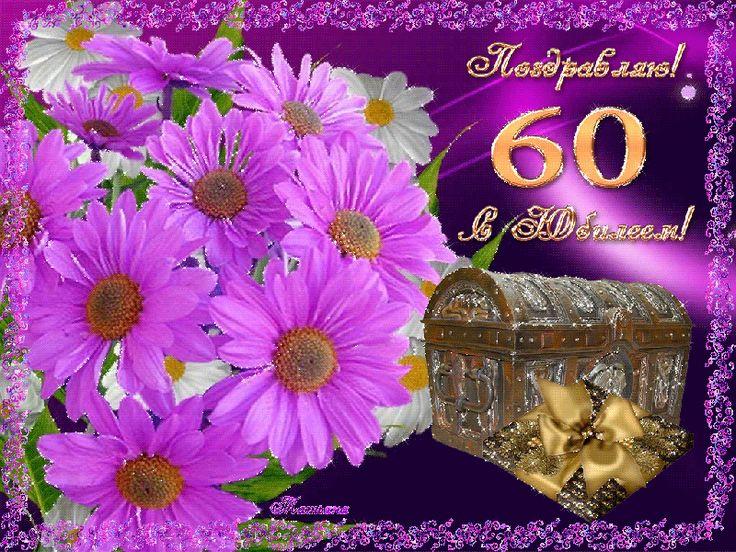 Открытки с днем рождения с юбилеем 60