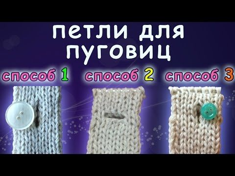 Петли для пуговиц 3 способа . Обсуждение на LiveInternet - Российский Сервис Онлайн-Дневников
