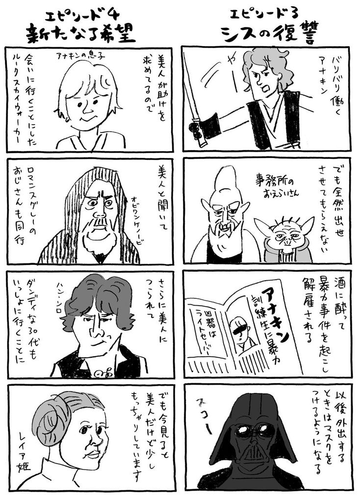 Favorite tweet by @koyapu // だいたいあってるスターウォーズエピソードのあらすじ http://55.sasanov.net/1OzISfX