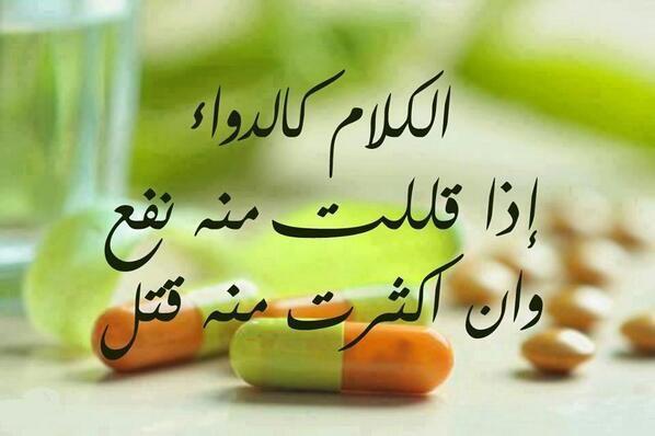 حكم حكمة حكمة اليوم Beautiful Morning Messages Words Tops Designs