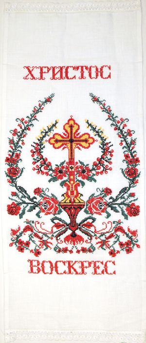 Ukrainian Easter basket cover for blessing food